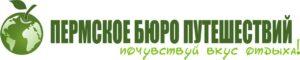 Пермское бюро путешествий