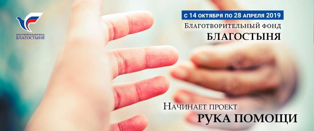 Социальный проект Рука помощи г.Пермь
